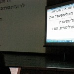 Accessibility Conference of the Ministry of Social Affairs Ono Academic College (15)