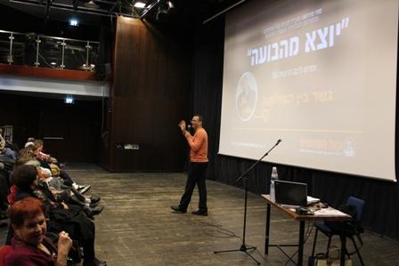 הרצאה חווייתית גשר בין העולמות