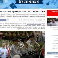ynet תרגום בבית הנשיא ביום העצמאות- כתבה ב-