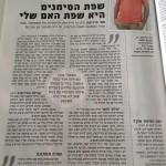 כתבה בעיתון לאישה